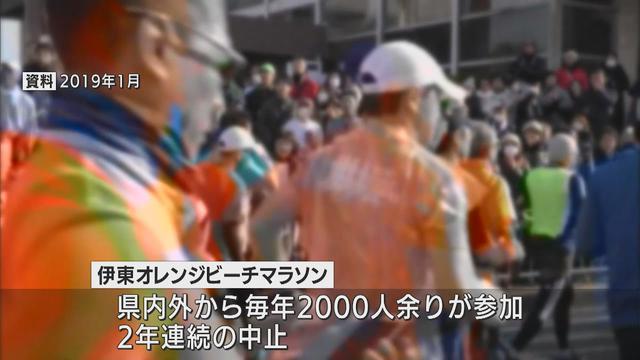 画像: 「伊東オレンジビーチマラソン」2年連続の中止に youtu.be