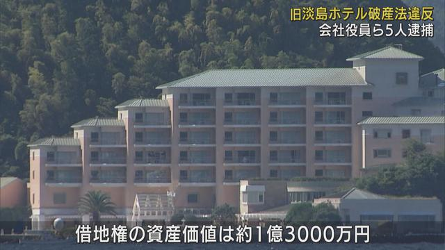 画像: 借地権の資産価値は約1億3000万円と判明 旧淡島ホテル