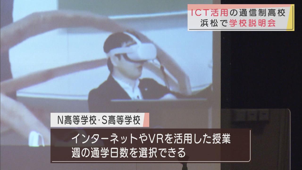 画像: 浜松に来春開校 通信制N高校とS高校が説明会