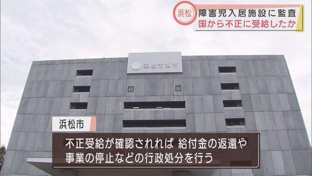 画像: 障害児入居施設が不正受給か 配置義務付けられた管理責任者を置かずに給付金を申請した疑い 浜松市が監査