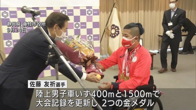 画像: 東京パラリンピックで2つの金メダル 佐藤友祈選手に市民栄誉賞 静岡・藤枝市 youtu.be