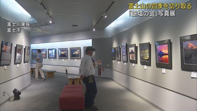 画像: 四季様々な富士山の姿を展示 静岡・富士川楽座
