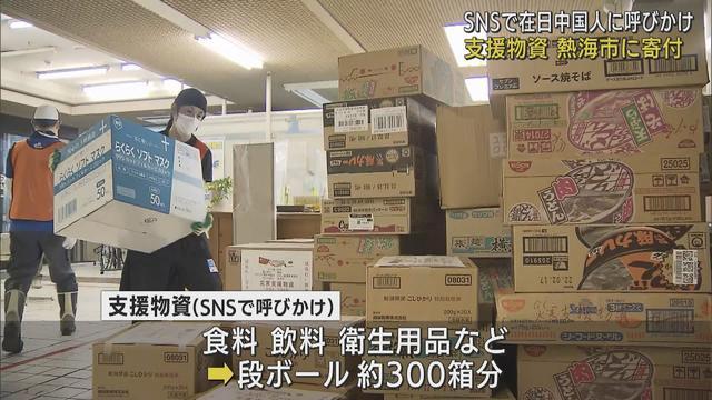画像: マスクや消毒液…在日中国人から段ボール300箱の支援物資 被災した中国人男性がSNSで呼びかけ 土石流災害の静岡・熱海市 youtu.be