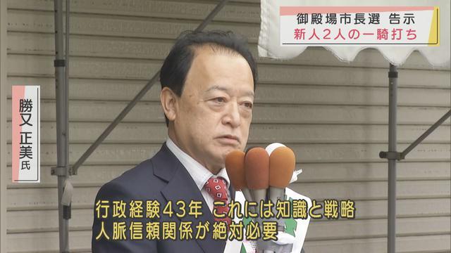 画像: 前副市長の勝又正美氏(66)