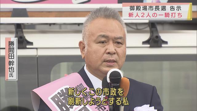 画像: 前市議会議員の勝間田幹也氏(63)