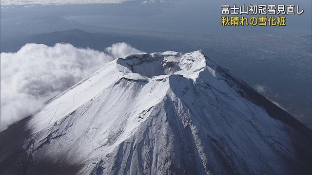 画像: ヘリから臨む富士山の雪化粧 前日異例の『2度目』の初冠雪の発表 youtu.be