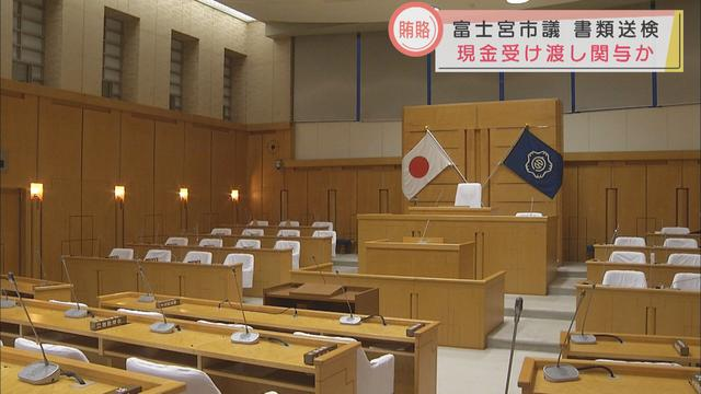 画像: 議長選めぐる贈賄事件で、市議を書類送検 現金受け渡しに関与か 静岡・富士宮市