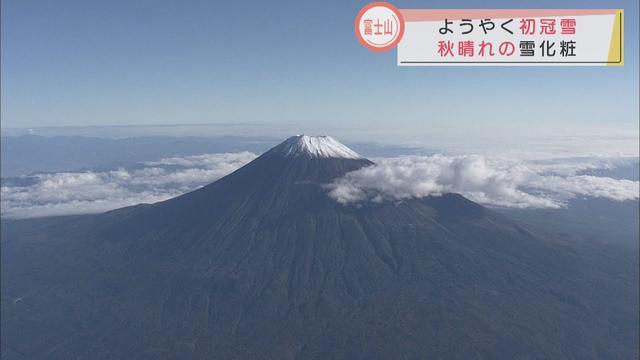 画像: 富士山が雪化粧 平年より6日早い初冠雪 youtu.be