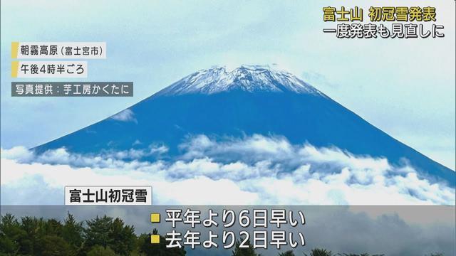 画像: 富士山の初冠雪改めて発表 1回発表も異例の見直し 甲府地方気象台 youtu.be