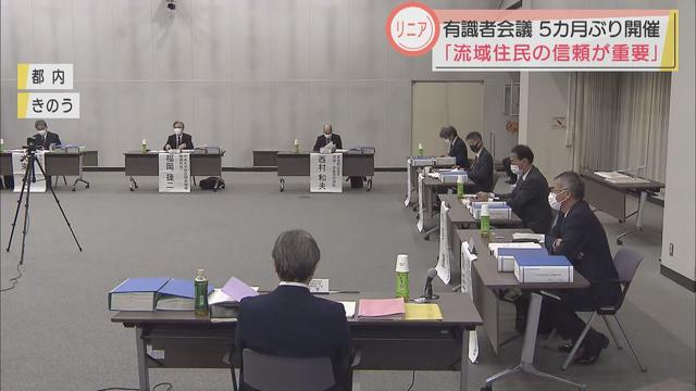 画像: 静岡県副知事「中間報告案を全否定するものではない」 リニア工事による大井川の水問題を議論する国の有識者会議で youtu.be
