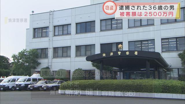画像: 出店荒らしの疑いで男を逮捕 7年間の被害総額は2500万円に 静岡・焼津警察署