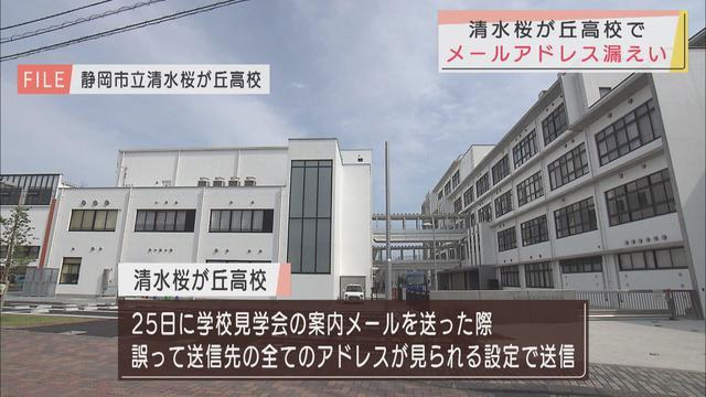 画像: 清水桜が丘高校でメールアドレス漏えい 学校見学会の案内メールに送信設定ミス 静岡市