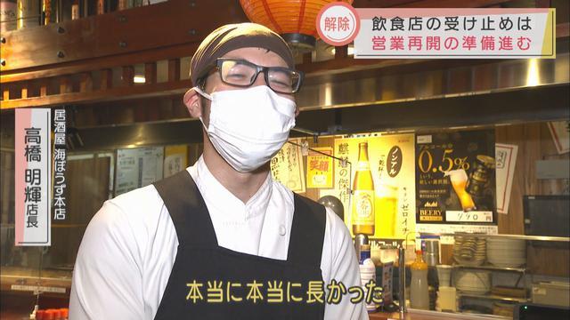 画像: 「いやー、長かったです、本当に」 飲食店も営業再開準備へ 静岡市