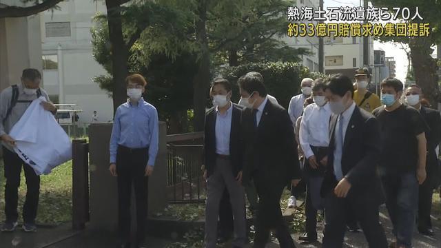 画像: 静岡・熱海土石流災害被害者 およそ33億円の損害賠償を求める集団訴訟 youtu.be