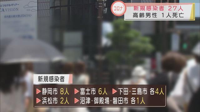 画像: 【新型コロナ】静岡県の新規感染者は27人 2回目の接種終えた人が50.5%と半数超え youtu.be