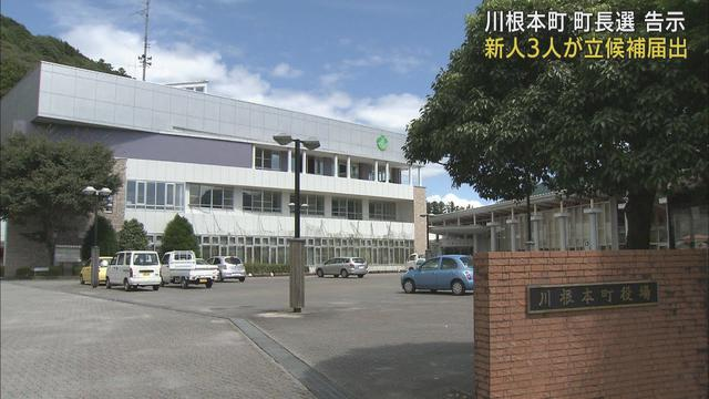 画像: 町長選告示で新人3人が立候補 静岡・川根本町 10月3日投開票 youtu.be
