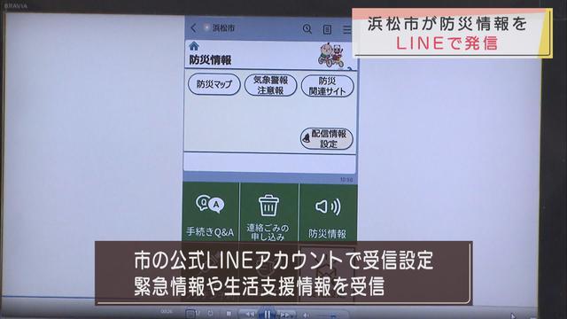 画像: 浜松市がLINEで防災情報を発信 市の公式アカウントから設定 生活支援情報も
