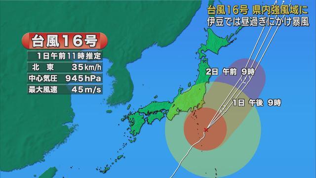 画像: 大型で非常に強い台風16号…静岡県内は強風域に 伊豆では昼過ぎにかけて暴風に youtu.be