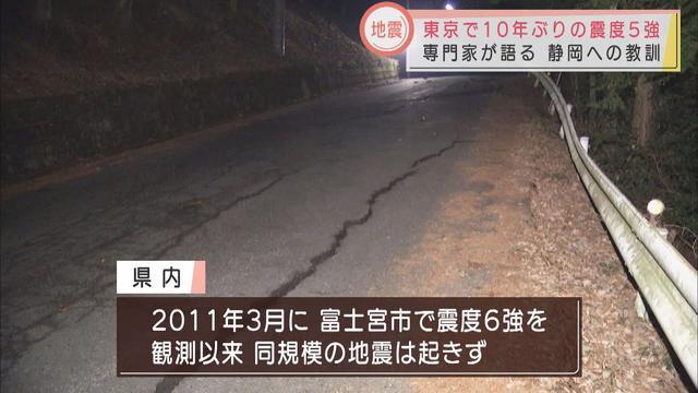 画像: 東京で10年ぶり震度5強…静岡県への教訓は 専門家「もう1回、身の回りの危険を点検して」 youtu.be