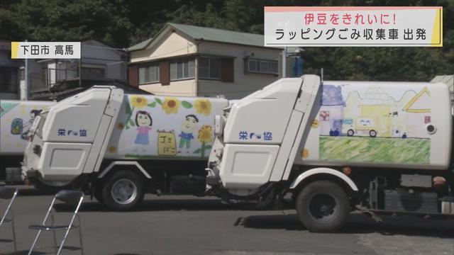 画像: 「伊豆をきれいに」児童が描いたデザイン画をごみ収集車にラッピング 静岡・下田市 youtu.be