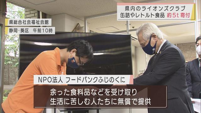 画像: 缶詰やレトルト食品など5トン フードバンク事業に静岡県内のライオンズクラブが寄付 youtu.be