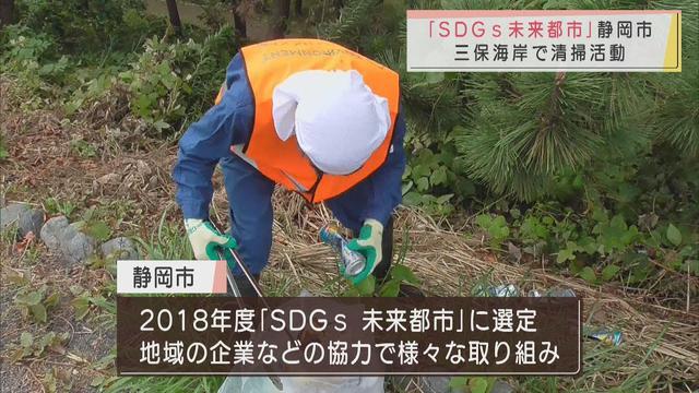 画像: 環境ビジネスを展開する企業の社員が海岸清掃 静岡市 youtu.be