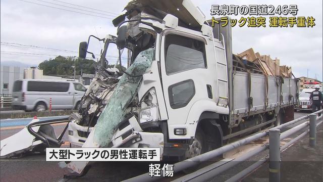 画像: 中型トラックが停車中の大型トラックに追突 運転手の男性が重体 静岡・長泉町 youtu.be