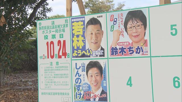 画像: 参院静岡補選…告示後初めての週末 意見交換や街頭演説…候補者の活動と訴え