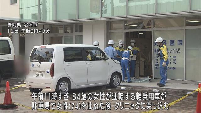 画像: 静岡・沼津市のクリニックに車突っ込む 歩行者と患者の女性が負傷 youtu.be