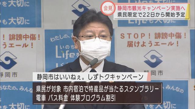 画像: 「静岡市はいいねぇ。」 田辺市長が観光キャンペーン実施を発表 県民を限定に10月22日から youtu.be