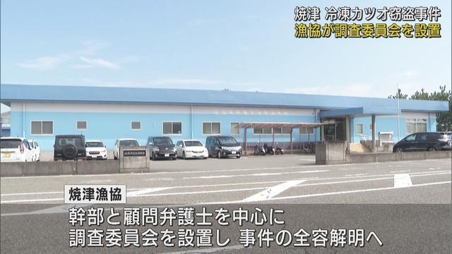 画像: 冷凍カツオ窃盗事件の全容解明へ 静岡・焼津漁協が調査委員会を設置