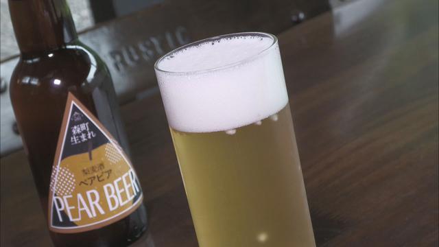 画像: 町民と学生が協力して開発 地元の梨を使ったビール販売 静岡・森町