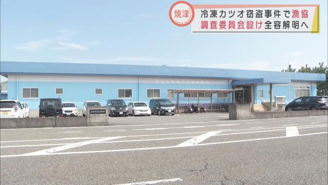 画像: 静岡・焼津漁協職員の男 見返りもらっての犯行か 冷凍カツオ窃盗事件