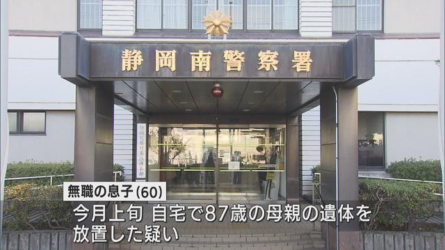 画像: 87歳の母親の遺体を放置か 60歳の息子を死体遺棄の疑いで逮捕 静岡市 youtu.be