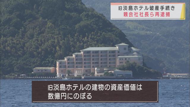 画像: 旧淡島ホテルの破産手続き 親会社社長の男ら3人が再逮捕 静岡・沼津市