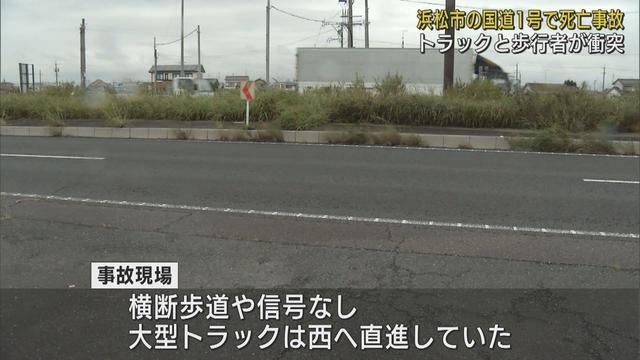 画像: 浜松市の国道で死亡事故 大型トラックと歩行者が衝突