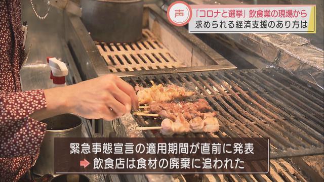 画像: 直前の緊急事態宣言発表で食材廃棄