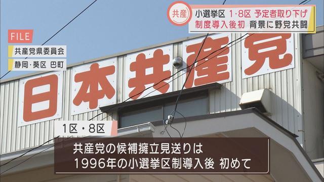 画像: 共産党が衆院候補予定者を取り下げ…静岡県は2人 8区は野党候補を立憲民主党の候補に一本化 1区は比例に専念 youtu.be