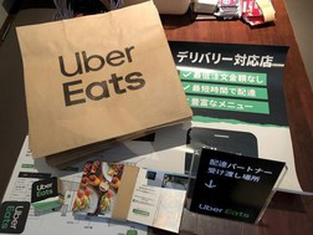 画像4: UberEats静岡進出!~学生時代を思い出した話~