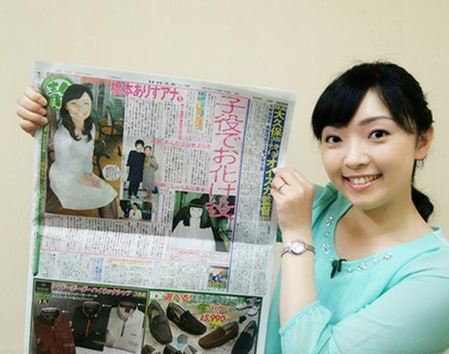 画像1: 衝撃の過去は…日刊スポーツで!!