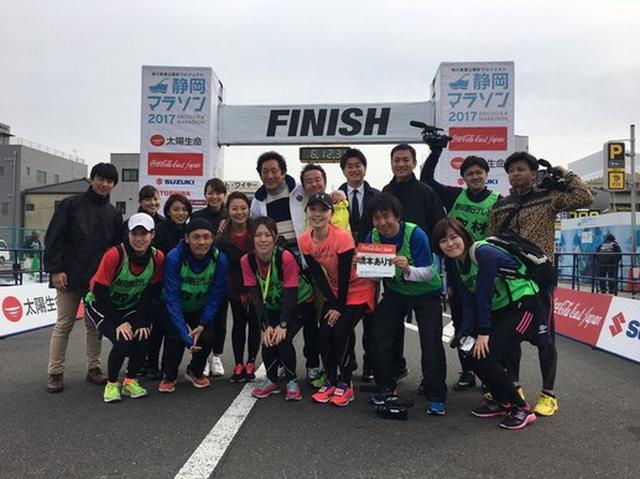 画像1: 静岡マラソン終了!皆さんありがとうございました。
