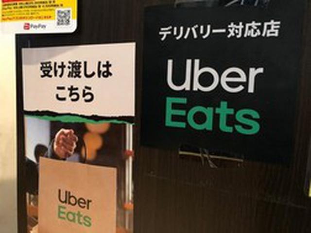 画像2: UberEats静岡進出!~学生時代を思い出した話~