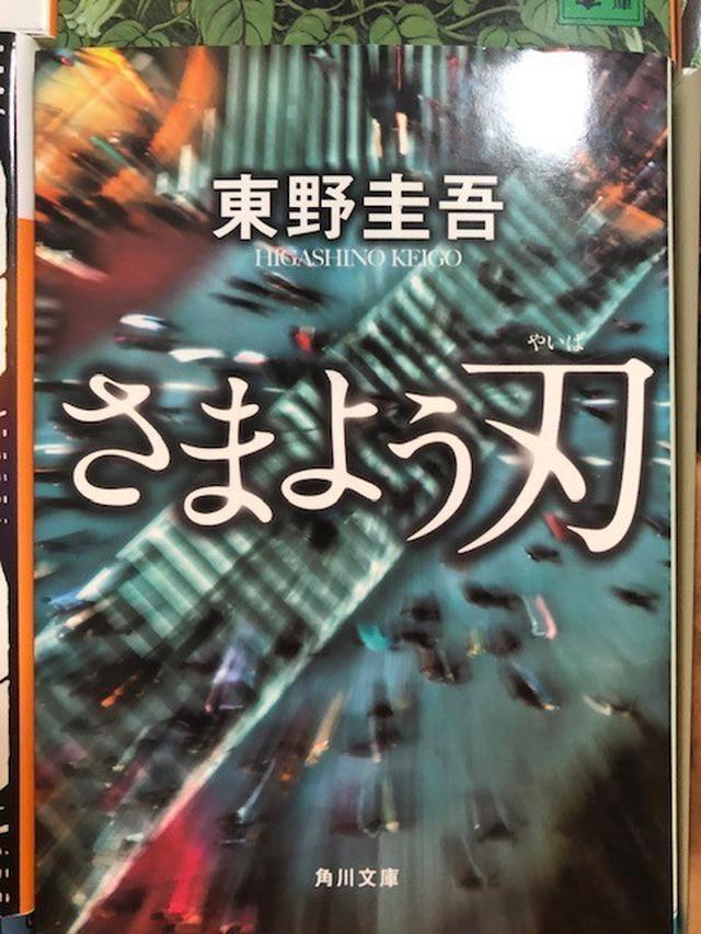 画像2: 林のおうち時間~東野圭吾さんへ思いが届きますように~