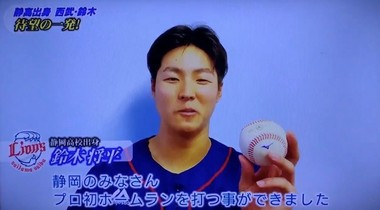 画像: 西武・鈴木将平選手に待望のプロ初本塁打