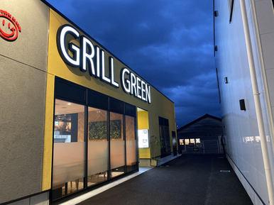 画像1: しずおか新Coo感 ~GRILL GREEN~
