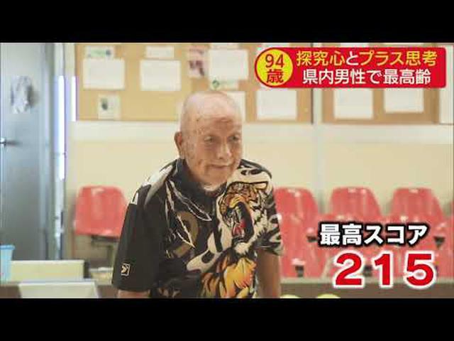 画像: 静岡県最高齢のボウラーは94歳 7年前に本格的に始めハイスコアは215 www.youtube.com