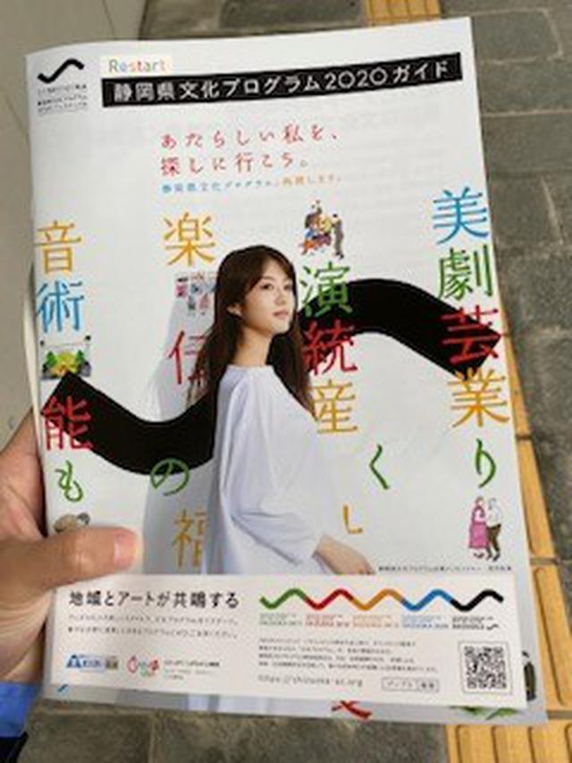 画像: 若月佑美さんが、静岡県文化プログラム広報メッセンジャーに