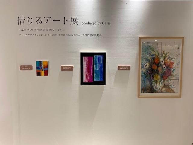 画像: 借りるアート展へ!