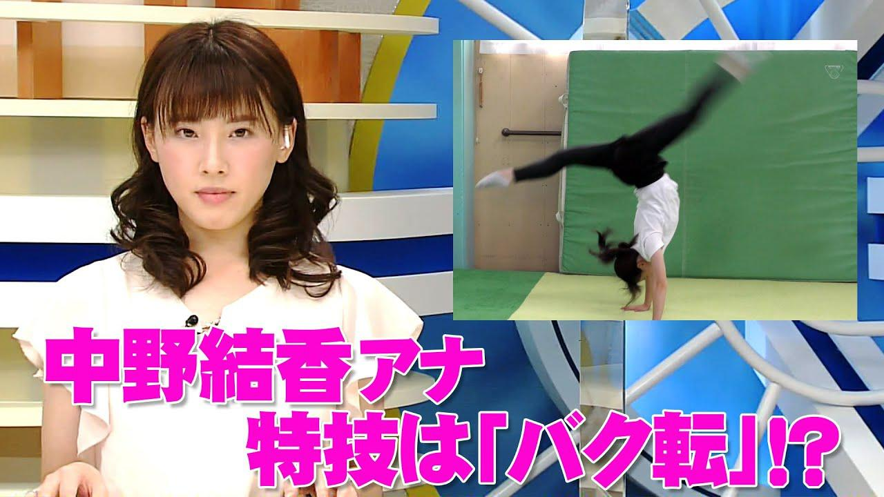 画像: 元体操日本一!現役アナウンサーがバク転魅せます! www.youtube.com