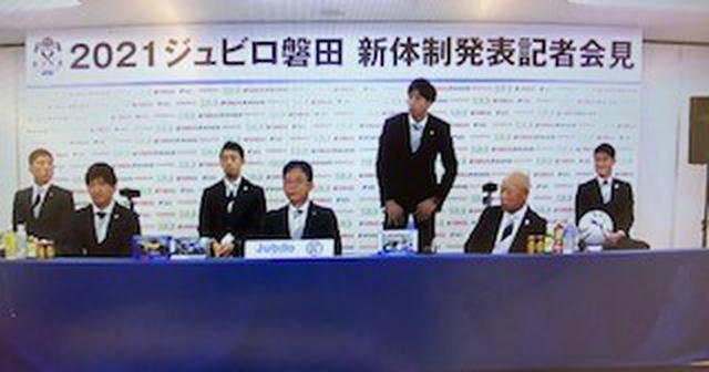 画像: (ジュビロ磐田の新体制発表 こちらもオンラインで開催)